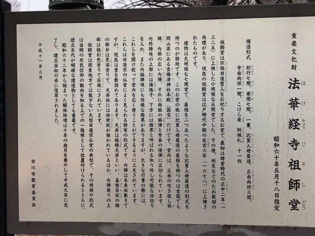 祖師堂詳細