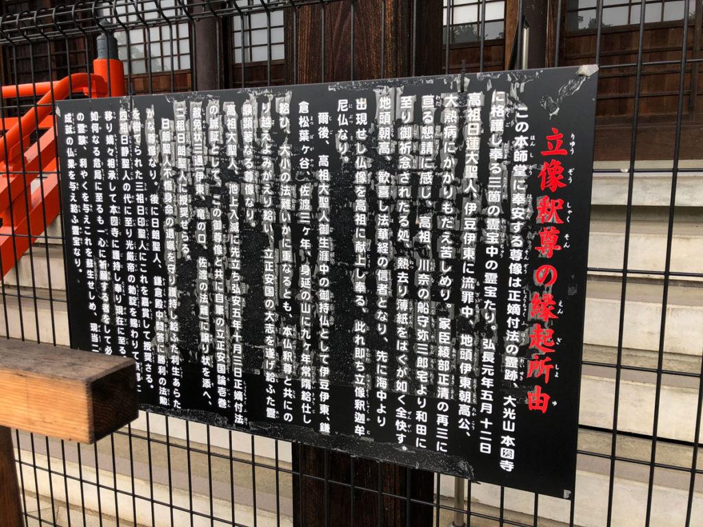 本圀寺立像釈尊縁起