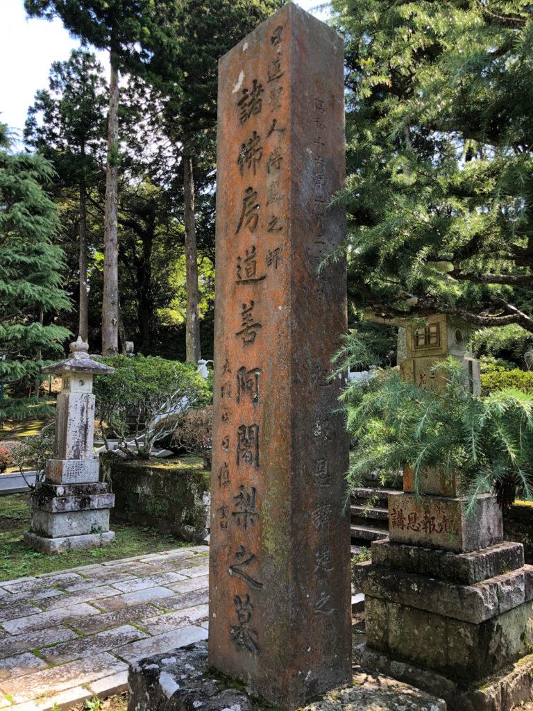 道善房墓所石碑