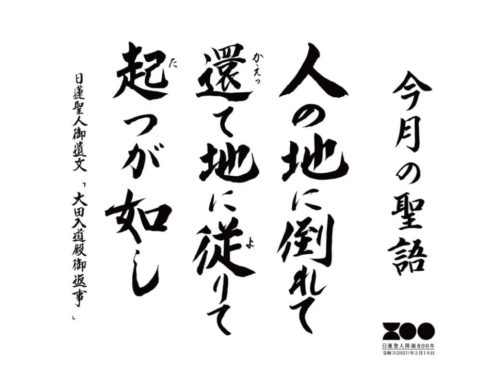 令和元年8月 本覚寺寺報