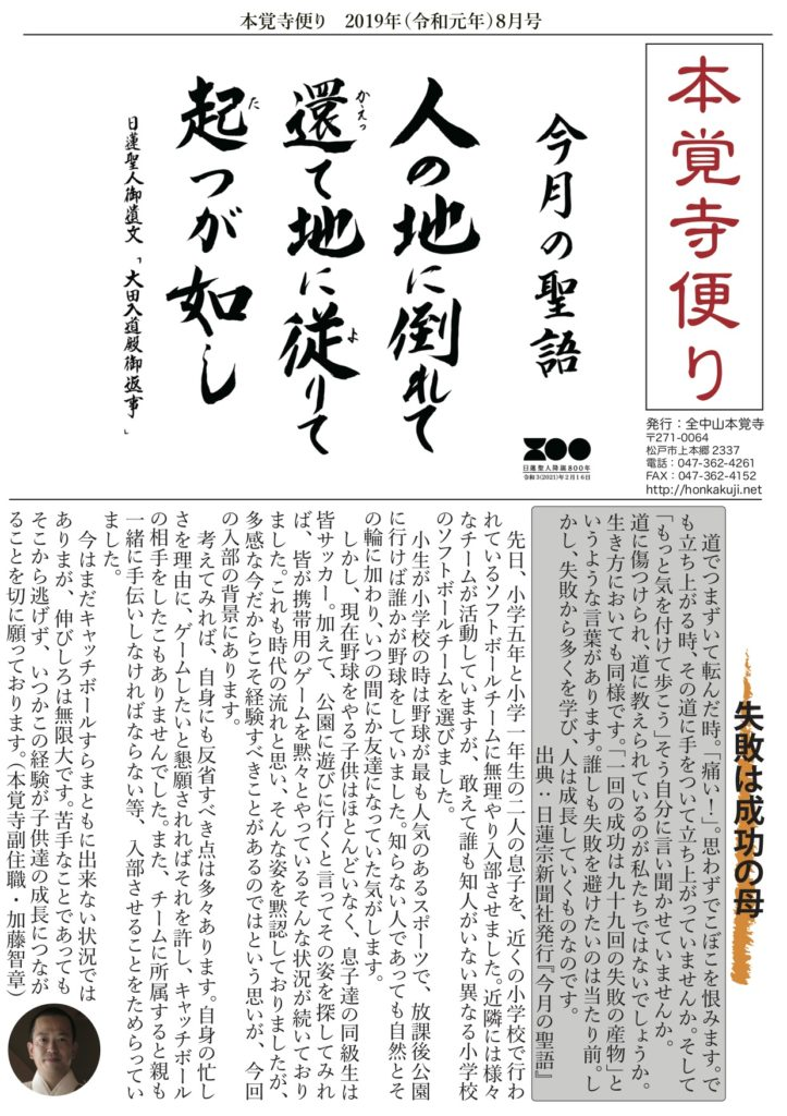 令和元年8月本覚寺寺報(表)