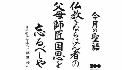 令和元年9月 本覚寺寺報