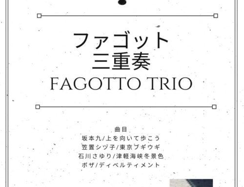 ファゴット三重奏