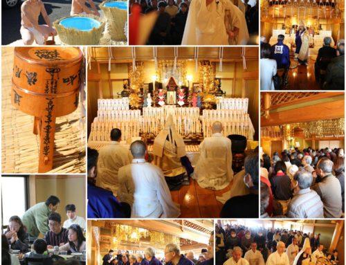 令和2年新年星祭祈祷会