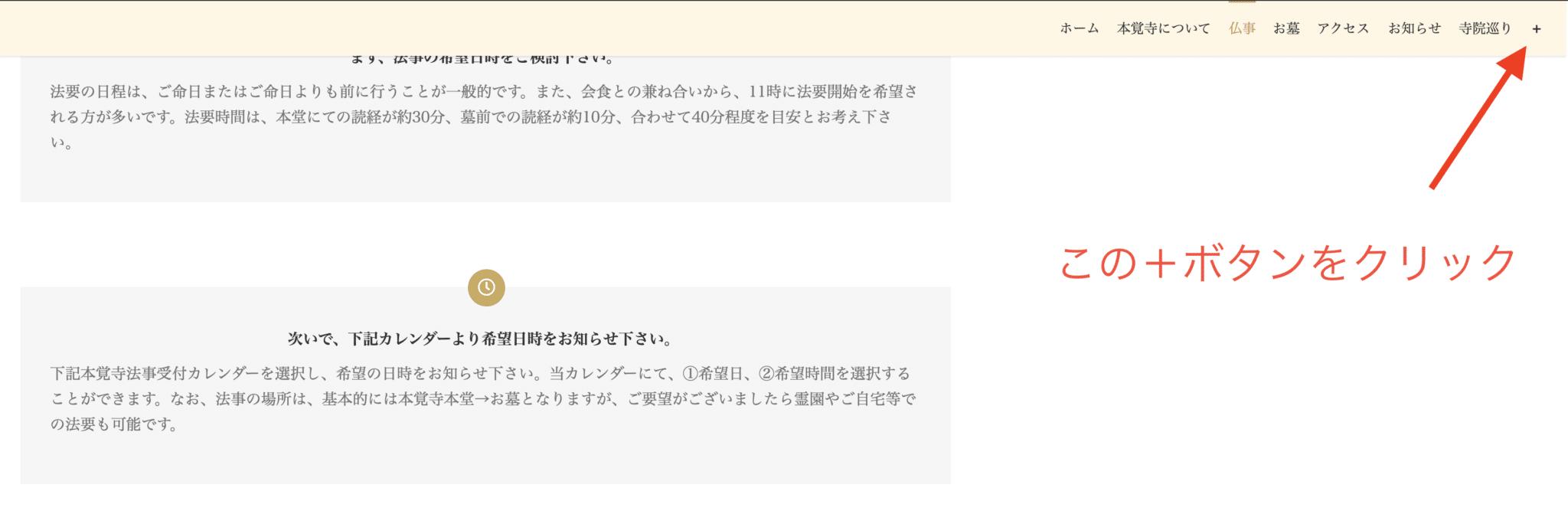本覚寺法事予約カレンダー