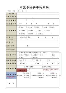 本覚寺法事申込用紙