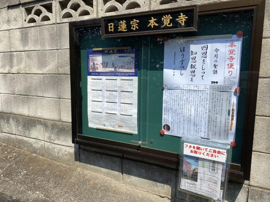 日蓮宗新聞