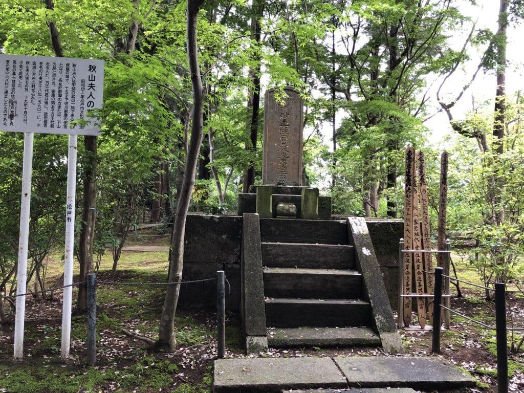 本土寺 秋山夫人の墓
