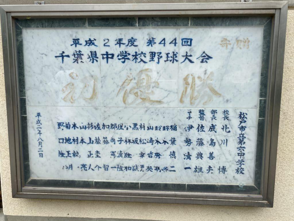 千葉県中学校野球大会優勝時の記念碑(松戸市立第六中学校校門脇)