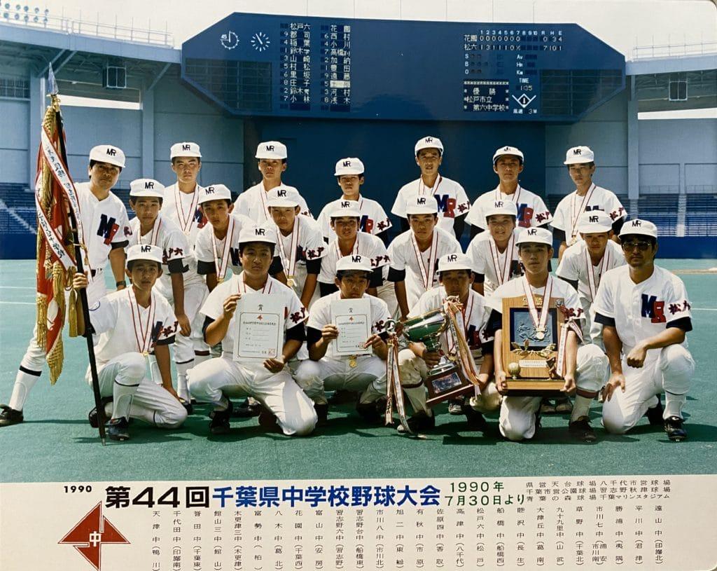 千葉県大会優勝時の写真(中学時代)