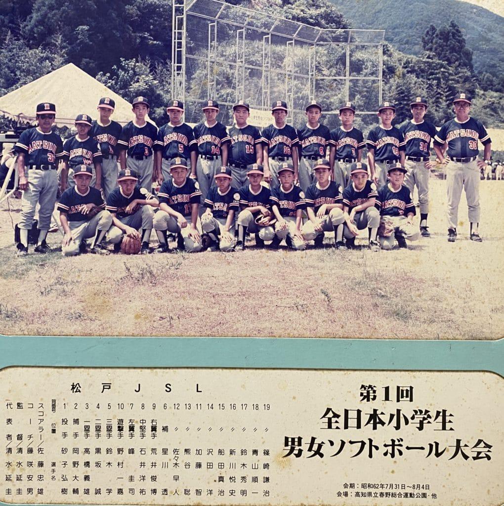 第1回全日本小学生男女ソフトボール大会