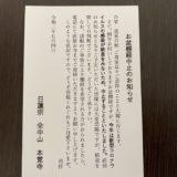 東京棚経中止のお知らせ