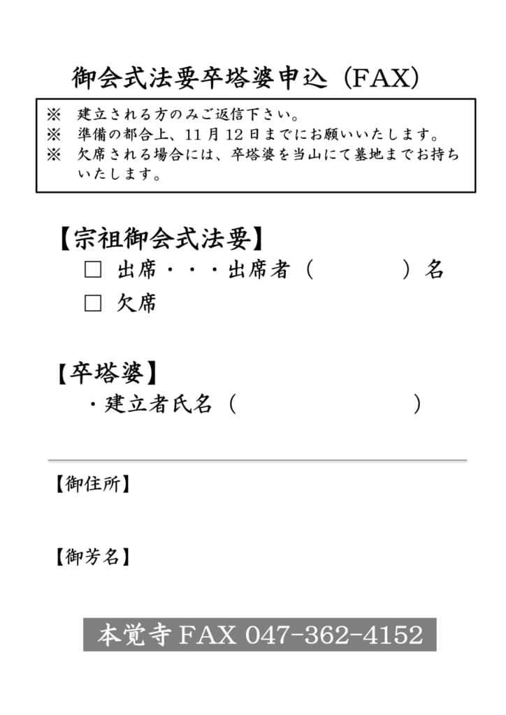 本覚寺御会式卒塔婆申込用紙
