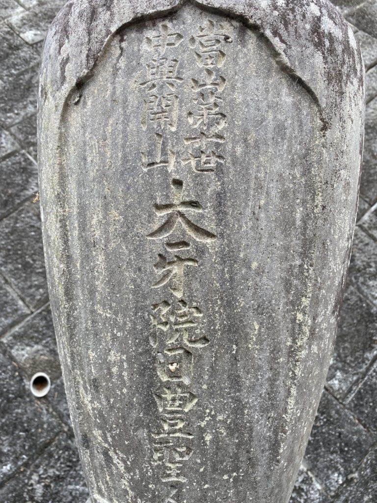 久昌寺歴代墓