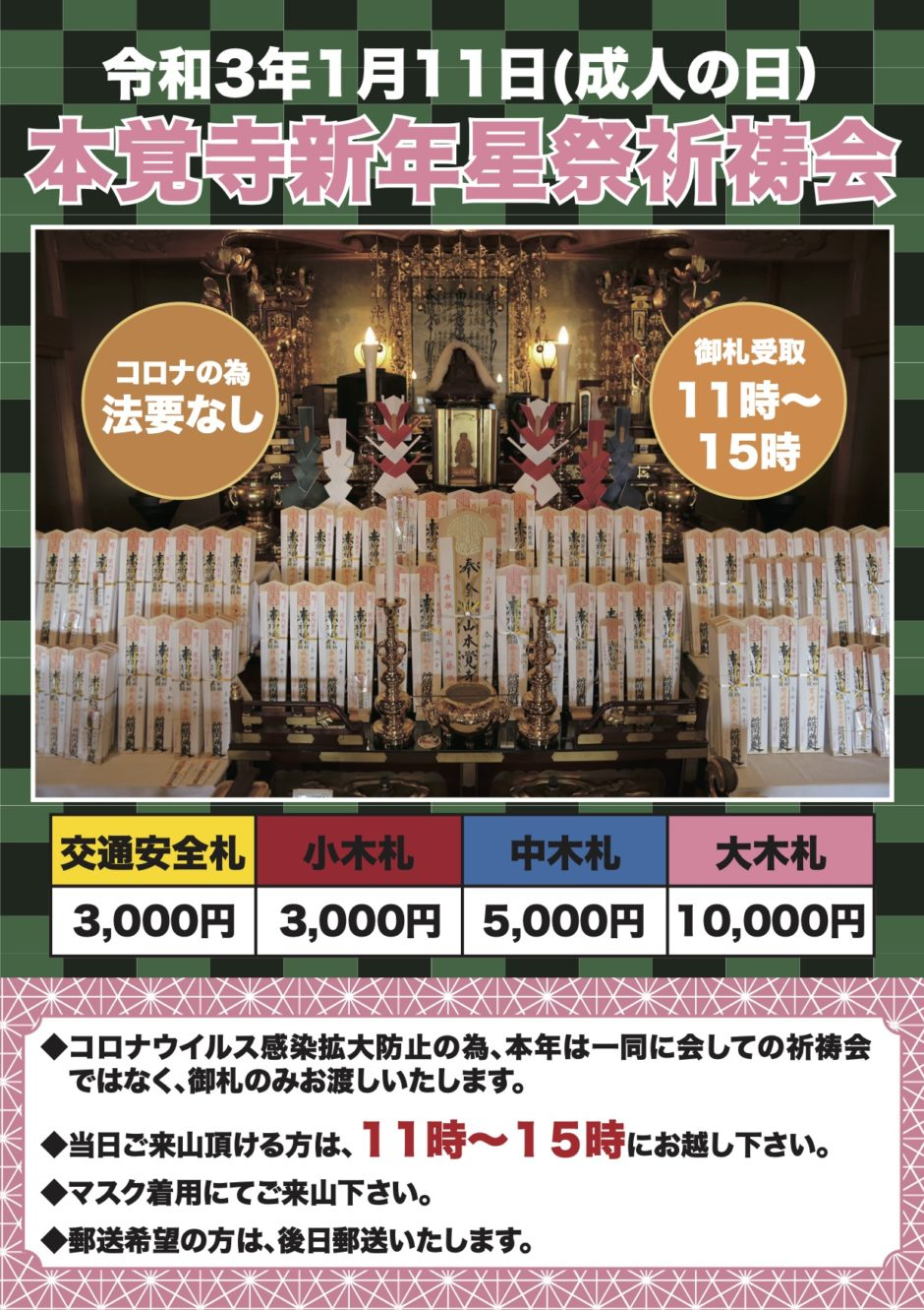 令和3年本覚寺星祭祈祷会案内(表)