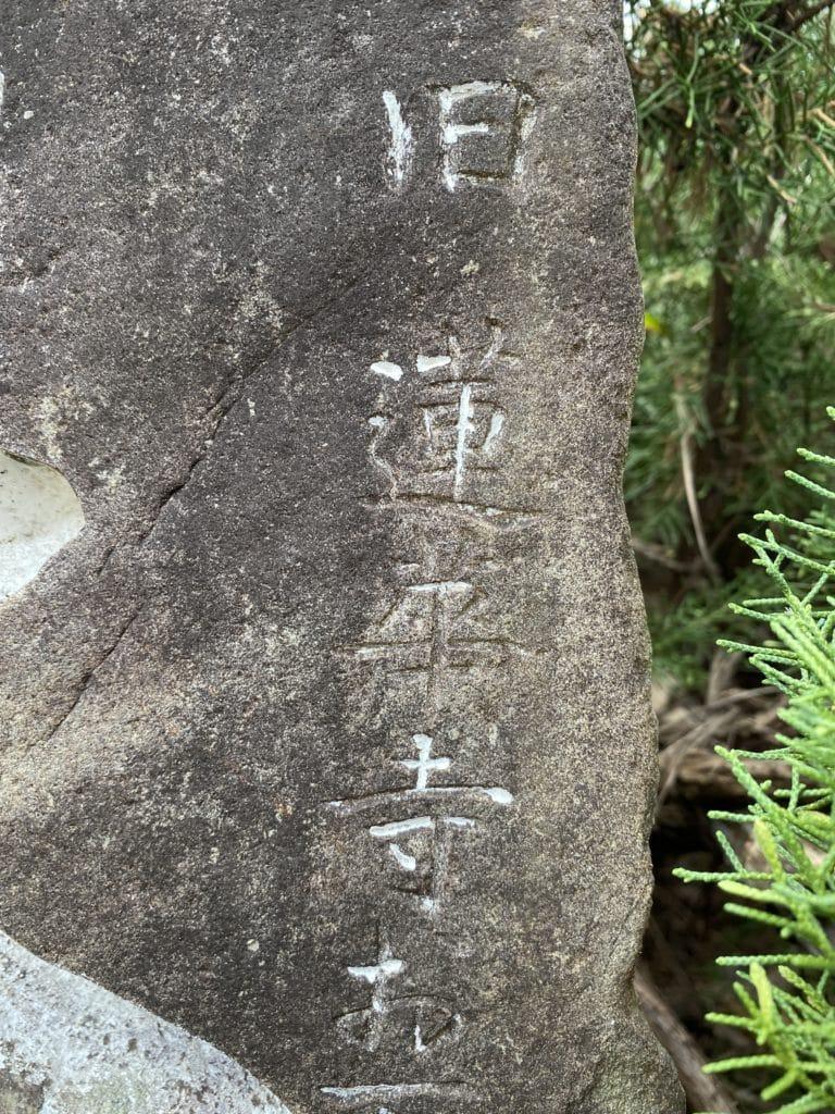 久昌寺石碑