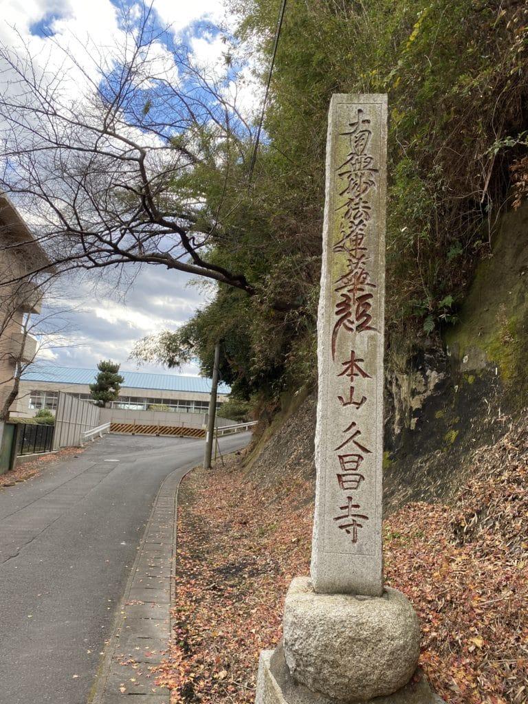 久昌寺入口石碑(表面)