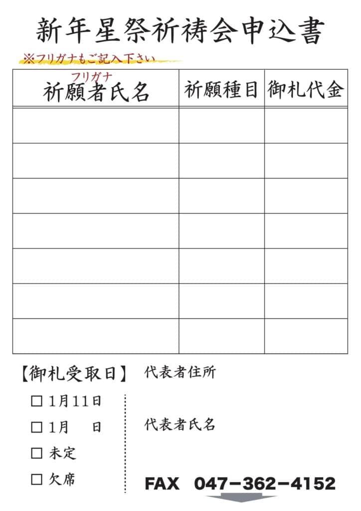 本覚寺新年星祭祈祷会FAX用紙