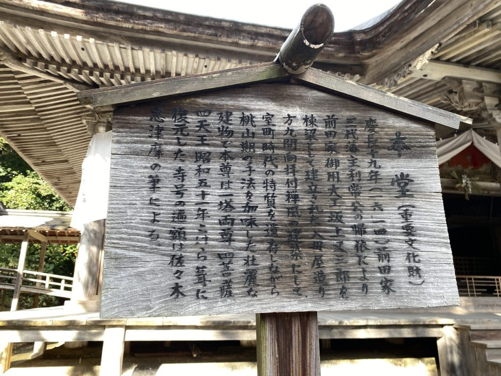 妙成寺 本堂