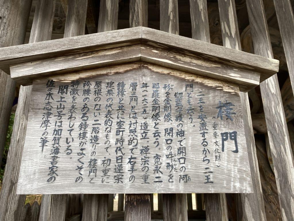 妙成寺内 二王門