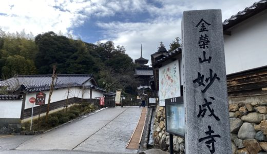 日蓮宗本山妙成寺