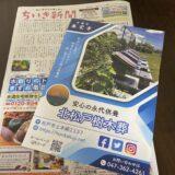 ちいき新聞